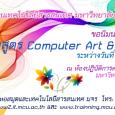 """ส่วนเทคโนโลยีสารสนเทศ สำนักหอสมุดและเทคโนโลยีสารสนเทศ มหาวิทยาลัยมหาจุฬาลงกรณราชวิทยาลัย ขอนิมนต์/เชิญ ผู้สนใจ เข้าร่วมอบรม """"หลักสูตร Computer Art & Graphic Design″ ระหว่างวันที่ ๒๘ – ๒๙ มีนาคม พ.ศ.๒๕๕๙ นี้ ตั้งแต่ เวลา ๐๘.๓๐ น. – ๑๖.๓๐ น. ณ ห้องปฏิบัติการคอมพิวเตอร์ C๑๑๔ อาคารเรียนรวม […]"""
