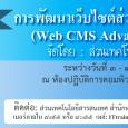 ส่วนเทคโนโลยีสารสนเทศ จัดอบรมหลักสูตรการพัฒนาเว็บไซต์ส่วนงานด้วย CMS เบื้องต้น ด้วยส่วนเทคโนโลยีสารสนเทศ สำนักหอสมุดและเทคโนโลยีสารสนเทศ จัดอบรมคอมพิวเตอร์ประจำปีงบประมาณ 2559 หลักสูตรการพัฒนาเว็บไซต์ส่วนงานด้วย CMS เบื้องต้น จึงขอนิมนต์/เชิญ บุคลากรมหาวิทยาลัยมหาจุฬาลงกรณราชวิทยาลัย (ส่วนกลาง) เข้าร่วมอบรม ครั้งนี้ ในวันที่ 22 – 23 เมษายน 2559 เวลา 09.00 – 16.30 น . ณ ห้องปฎิบัติการคอมพิวเตอร์ […]