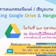 ส่วนเทคโนโลยีสารสนเทศ สำนักหอสมุดและเทคโนโลยีสารสนเทศ มหาวิทยาลัยมหาจุฬาลงกรณราชวิทยาลัย ขอนิมนต์ เชิญ เข้าอบรม หลักสูตร Using Google Drive & Hangouts Application ในวันที่ ๒๗ ตุลาคม พ.ศ.๒๕๕๙ นี้ ณ ห้องปฏิบัติการคอมพิวเตอร์ โซนC C๑๑๔ อาคารเรียนรวม มจร วังน้อย ผู้สนใจ สามารถส่งแบบตอบรับได้ที่:e-mail =ITtraining@mcu.ac.thและอัพโหลด ผ่านเว็บไซต์ training.mcu.ac.th […]