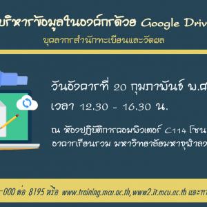 Drive-File-Stream-20
