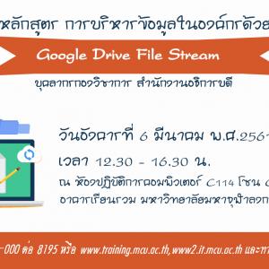 edit-Google-Drive-file-stream